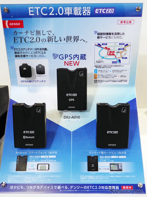 """Smartphone with ETC2.0 on-Board Unit, and the year would be """"ETC2.0 1"""""""