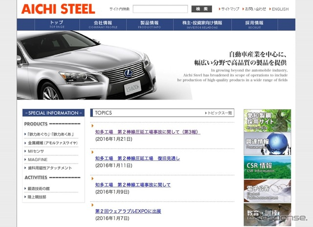 Aichi steel website, updated damage and restoration