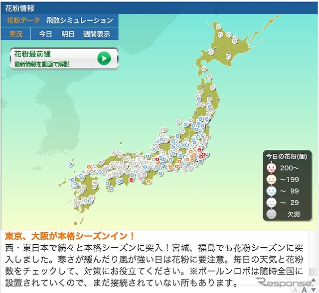 The weather news on the PC for Internet sites see pollen Ch. ""
