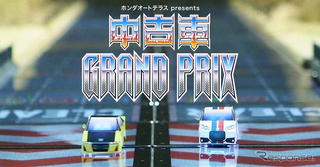 Honda terrace presents Grand Prix car pre-owned
