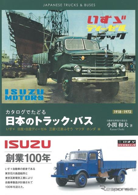 Catalog in Japan truck & bus Isuzu Nissan Mitsubishi Nissan diesel and Mitsubishi Fuso Mazda Honda series