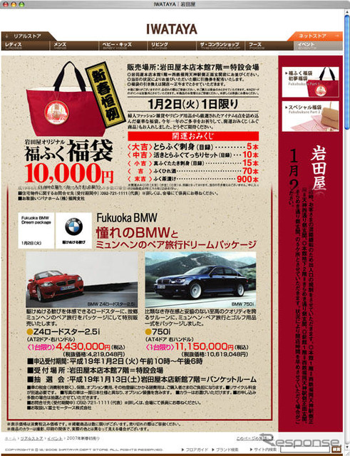 [New year] Set the ミュンヘンペア trip to BMW