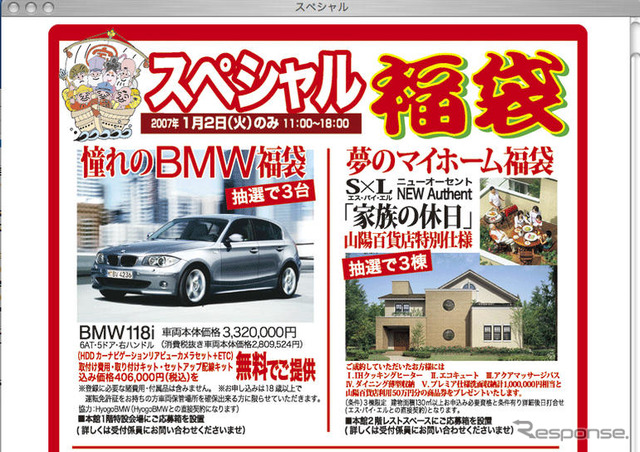 [New year] 400000 Yen equivalent navigation system comes with BMW