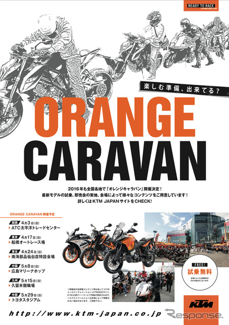 KTM Orange caravan