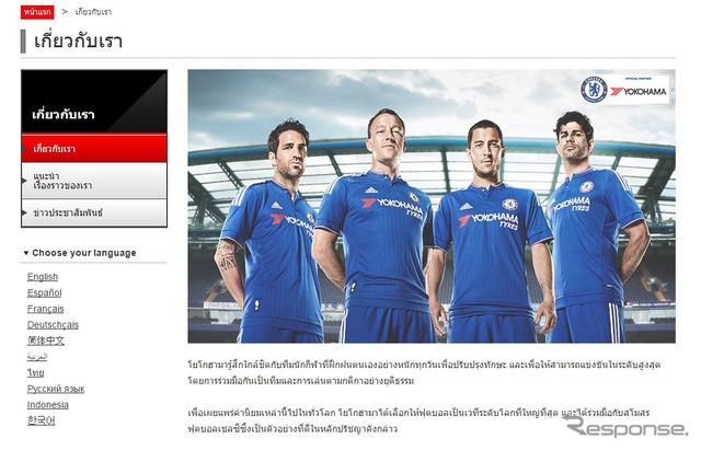 ยางโยโกฮาม่าในประเทศไทย หน้าข้อมูลบริษัทจดทะเบียน