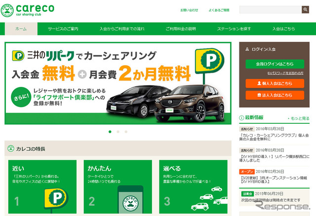 Car sharing, Japan (WEB site)
