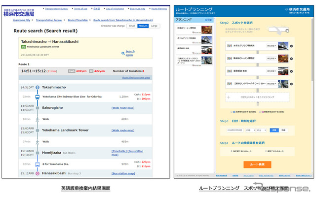 English version transfers information results screen and route planning spot replacement screen