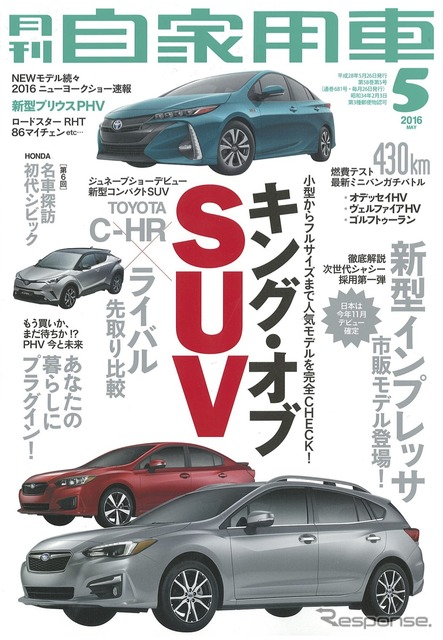 May issue of monthly private car in 2016.