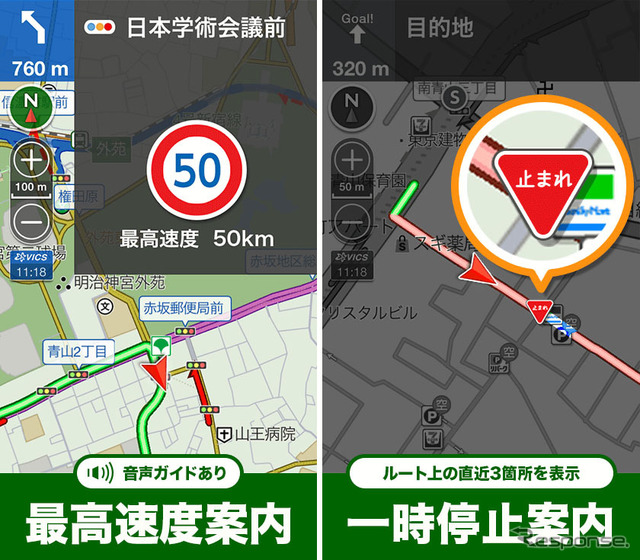 NAVITIME drives support high speed Guide and guide to temporary stop