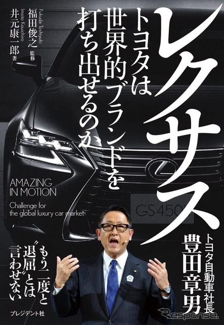 Lexus ---of taxing world-wide brand Toyota (Toshiyuki Fukuda, imoto, and written by, and edited by)