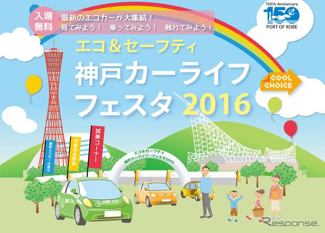Eco-friendly & safe Kobe life-Festa 2016