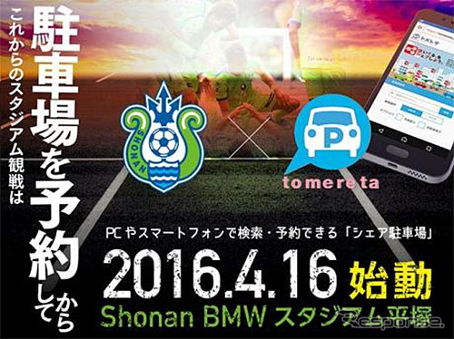 Shonan Bellmare in banner