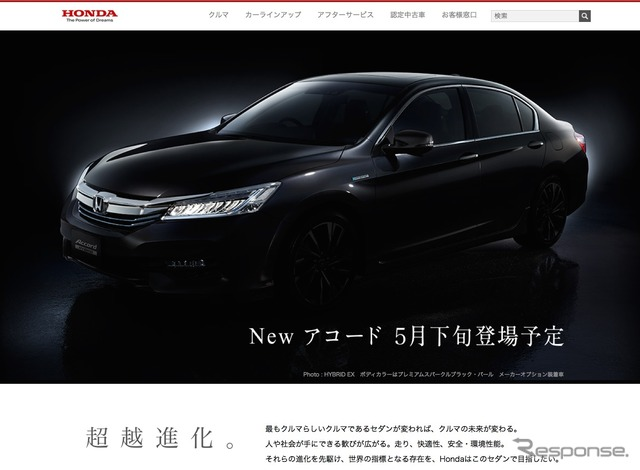 The all-new Accord revealed on Honda's official website