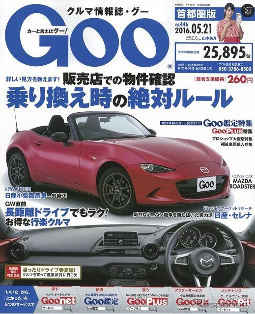 Goo may 7th issue