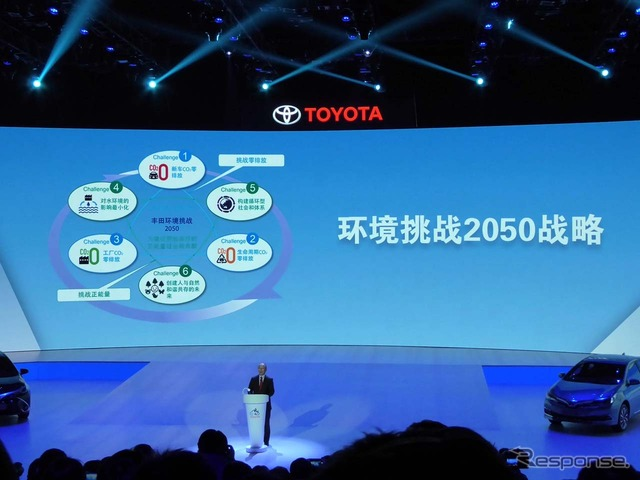 Toyota has listed environmental challenges 2050 description