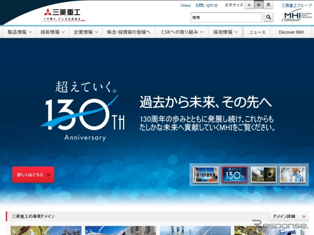 Mitsubishi Heavy Industries website