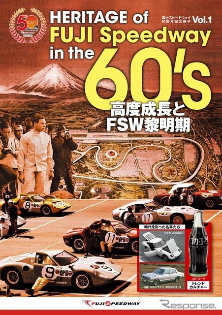 Heritage of Fuji Speedway 60's Vol.1
