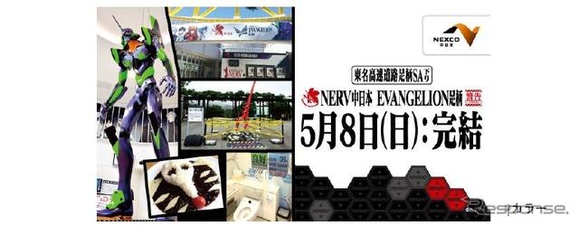 Ashigara EVANGELION NERV in Japan