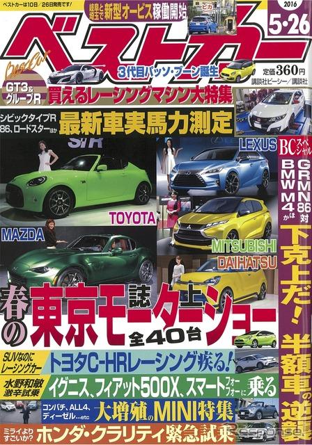 รถยนต์ที่ดีที่สุด 26 5/2016 ไม่มี