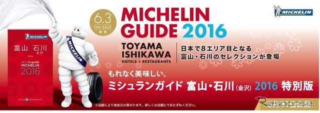 """""""Michelin Guide Toyama-Ishikawa (Ishikawa) 2016 Special Edition ' of in the Michelin Guide official site""""clubmichelin""""free public performance facilities"""