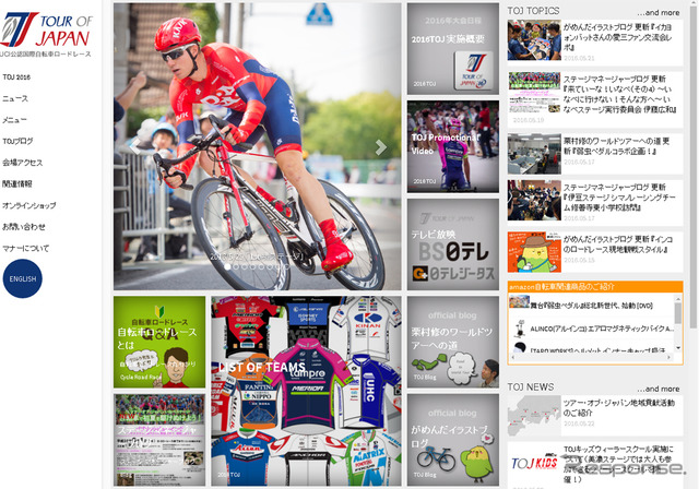 Tour of Japan (WEB site)