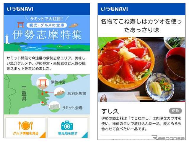 ZENRIN always NAVI [multi] Ise Shima featured (Smartphone Edition)