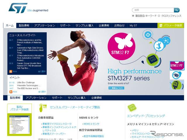 ST Micro Electronics (WEB site)