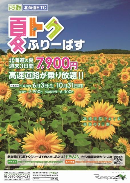 Hokkaido ETC summer toque furii paths