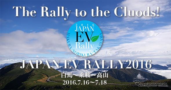 رالي اليابان EV 2016
