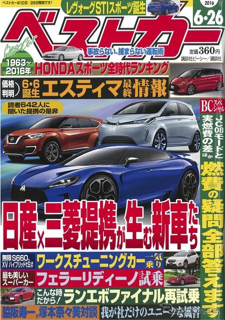 Best car 6/2016 26, no.