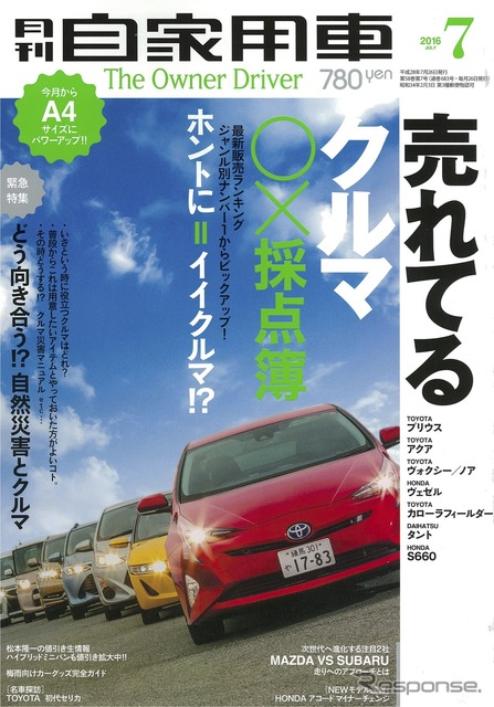 July issue of monthly private car in 2016.