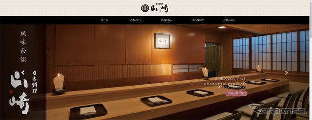 Japan food Yamazaki (WEB site)