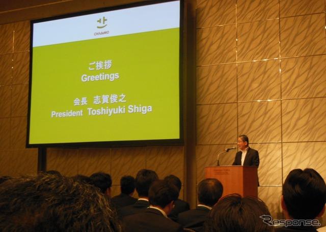 لتحية الاجتماع السنوي لرابطة تشاديمو في شيغا، رئيس مجلس الإدارة