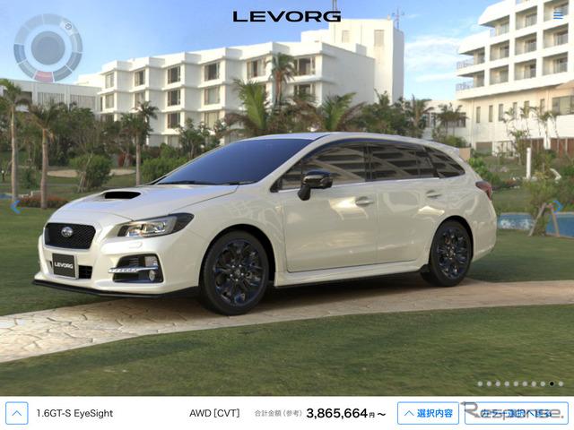 Subaru sales support system