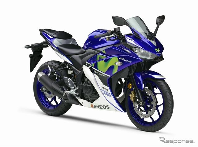 Yamaha YZF-R25 Movistar Yamaha MotoGP Edition
