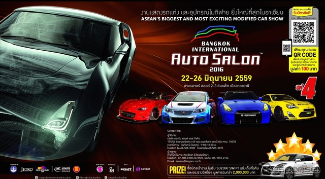 Bangkok International Auto Salon 2016 official website