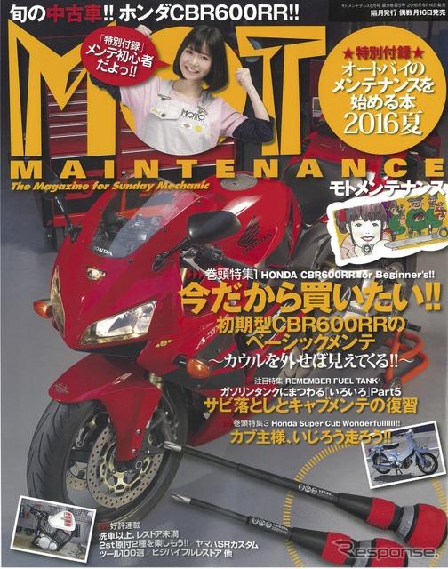 Motomentenance 2016 (August)