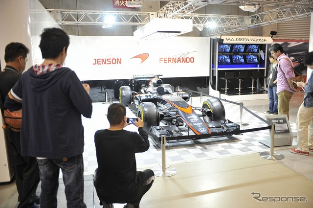 Special exhibition McLaren-Honda MP4-30