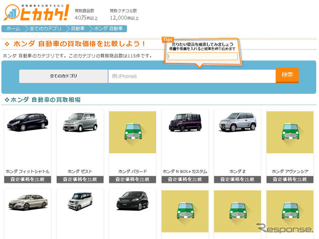 Purchase price comparison site hikakaku!