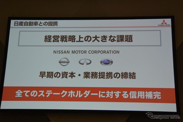 Mitsubishi Motors shareholders ' meeting