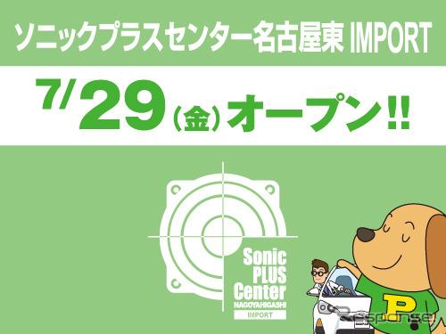 Sonic plus Center Nagoya import