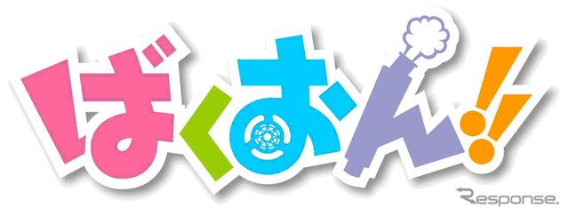 Bakuonn! (Logo)