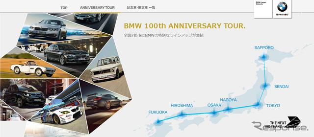 BMW 100th anniversary tour