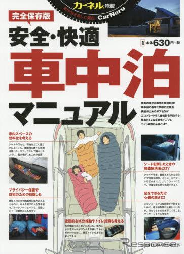 Safe and comfortable car night manual