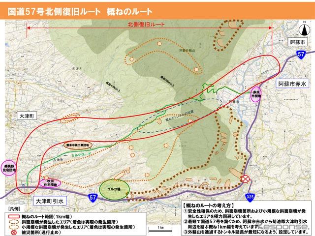 Bridge area of route 57, ASO (ASO-gun, Kumamoto Prefecture, Minami-ASO) on the north side recovery route
