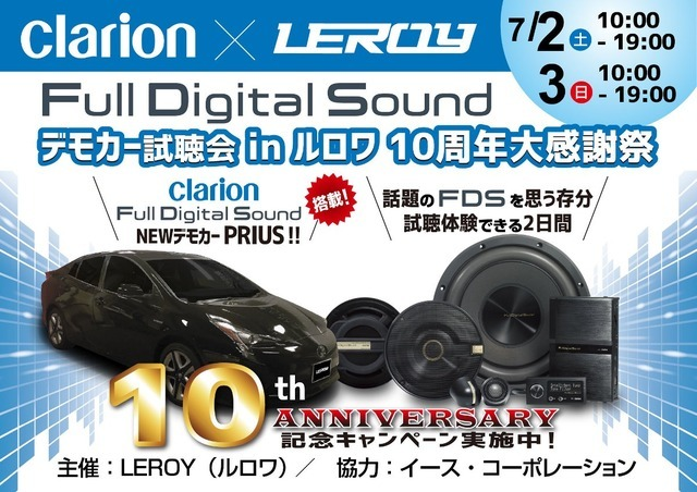 7/2 (Saturday) three days (Sunday) Clarion FDS demo listening group and RS AUDIO audio society held at the LEROY (Leroy, Aichi Prefecture)