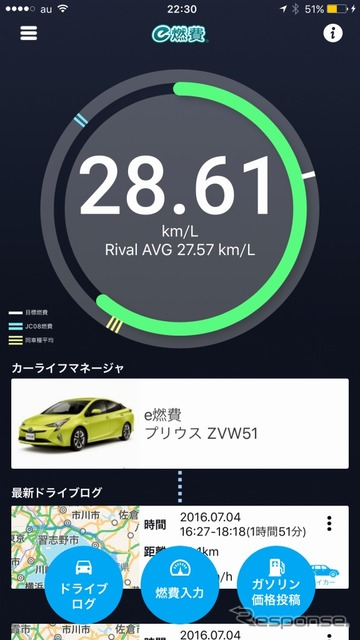 Eid and e fuel efficiency app that utilizes AI technology drive log feature added