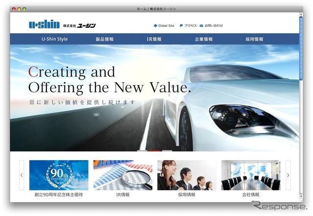 U-Shin's home page