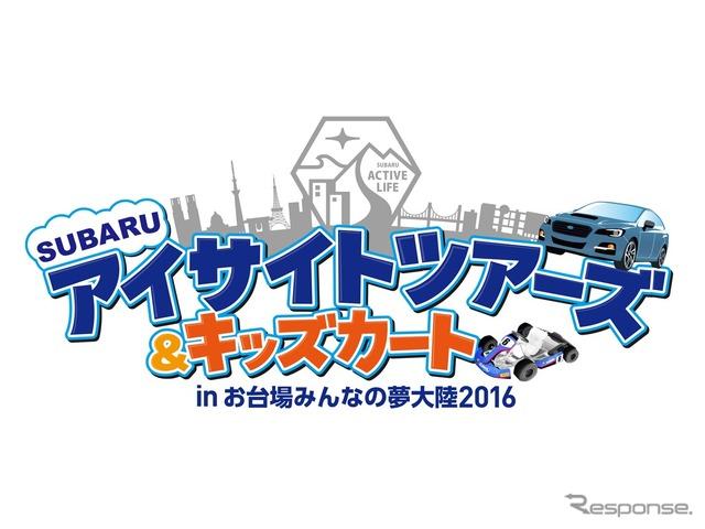Continental Subaru ISite tours & kids Court in Odaiba everyone's dream