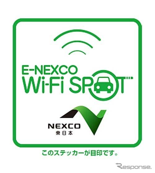 E-NEXCO Wi-Fi SPOT